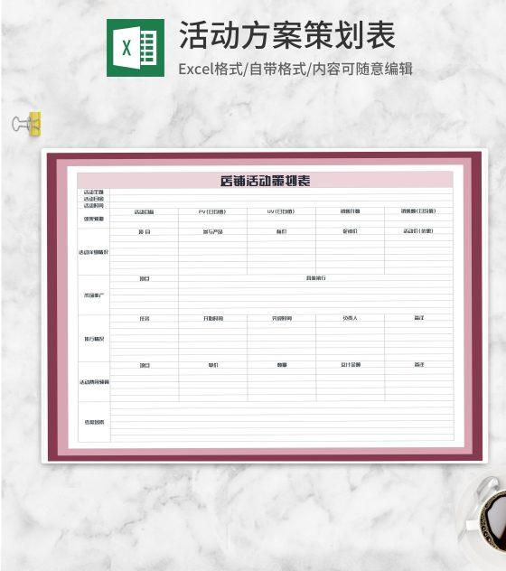 店铺推广活动策划表Excel模板