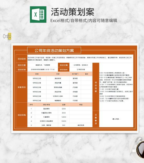 橙色公司年终活动策划方案Excel模板