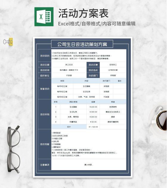 公司生日会活动策划方案Excel模板