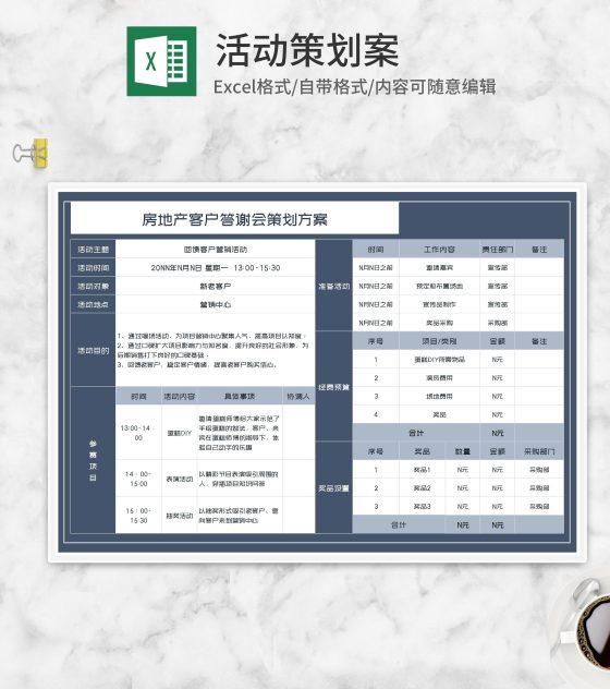 房地产客户答谢会策划方案Excel模板
