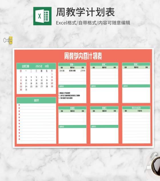 周教师教学内容计划表Excel模板