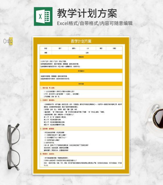 黄色《白桦》教学计划方案Excel模板