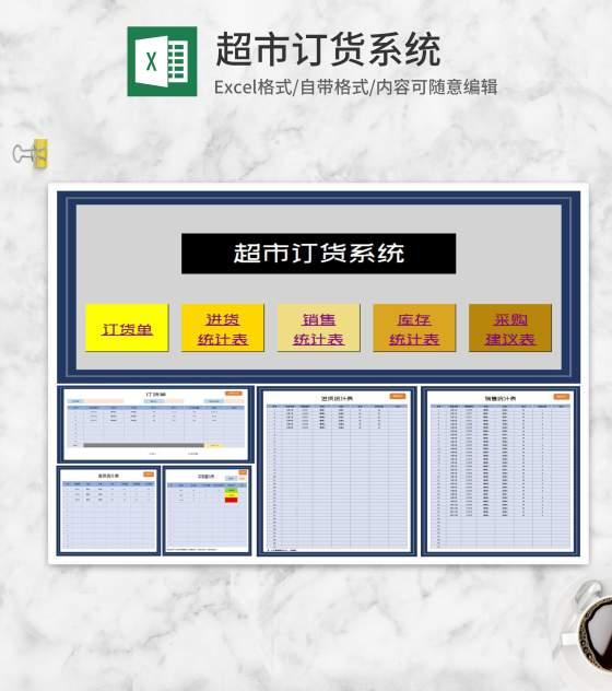 超市订货采购系统Excel模板