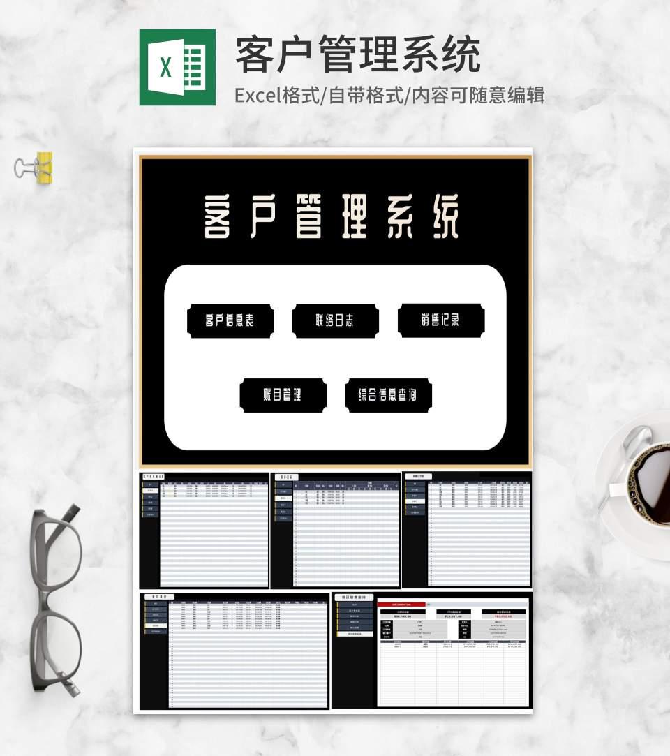 客户综合信息管理查询系统Excel模板