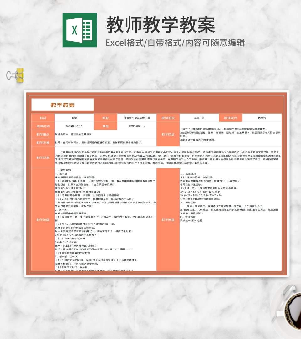 橙色二年级数学《混合运算一》教案Excel模板