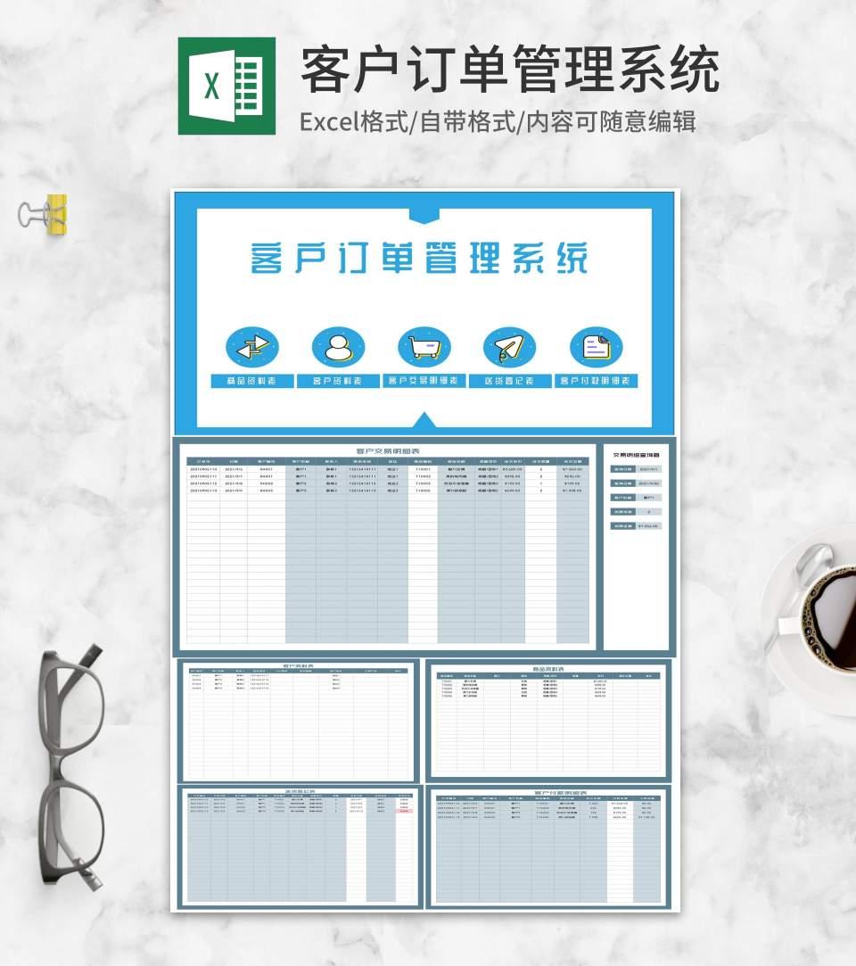 客户订单交易明细管理系统Excel模板