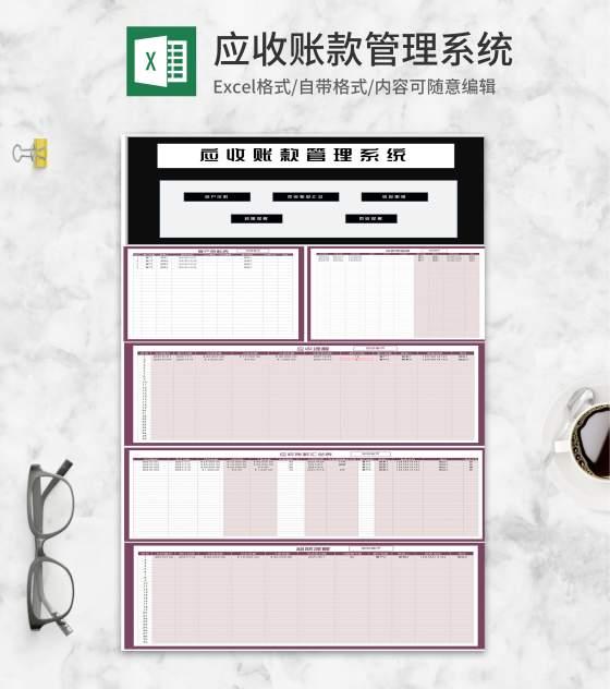 客户合同订单应收账款管理系统Excel模板