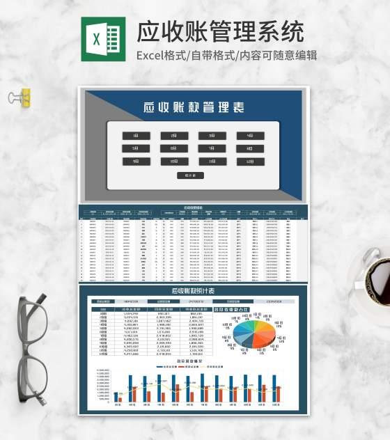 订单应收账款统计表Excel模板
