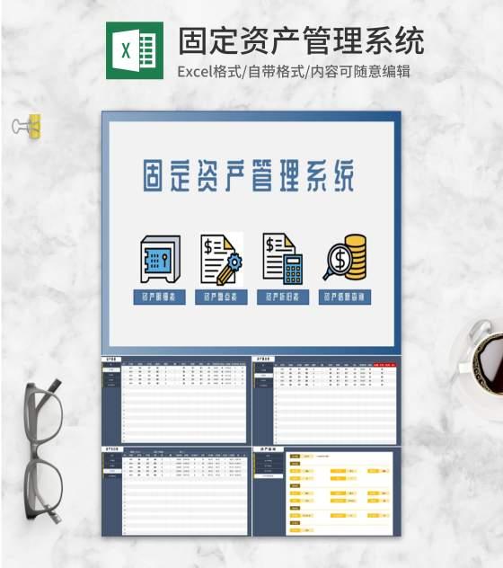 固定资产信息查询管理系统Excel模板