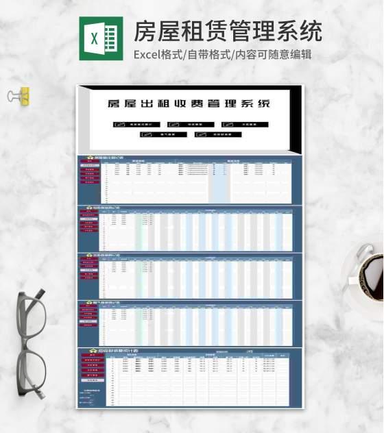 房屋租赁登记信息管理系统Excel模板