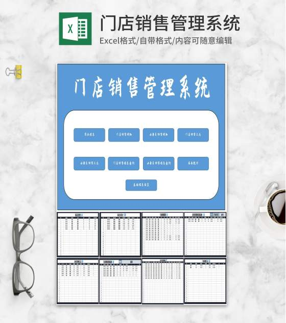 门店销售管理系统Excel模板