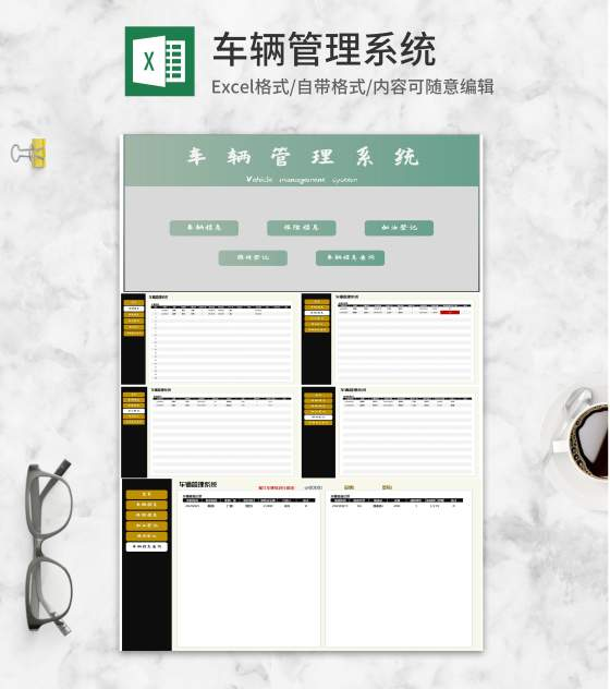 车辆信息查询管理系统Excel模板
