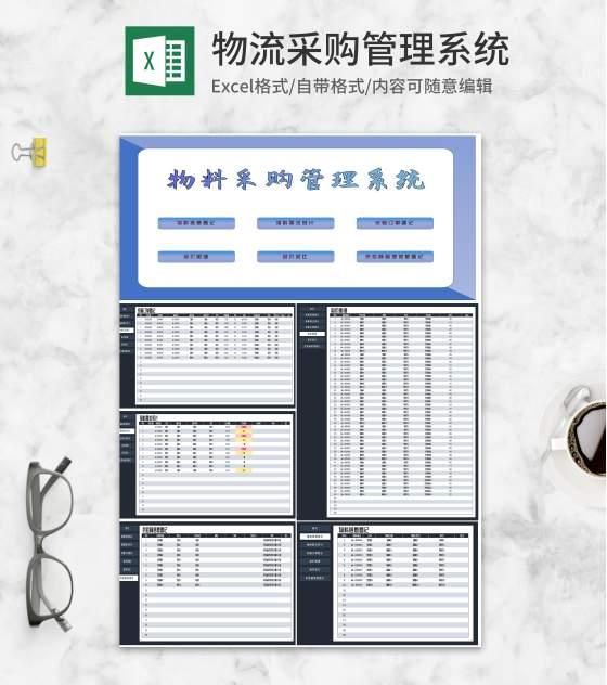 物料采购信息管理系统Excel模板