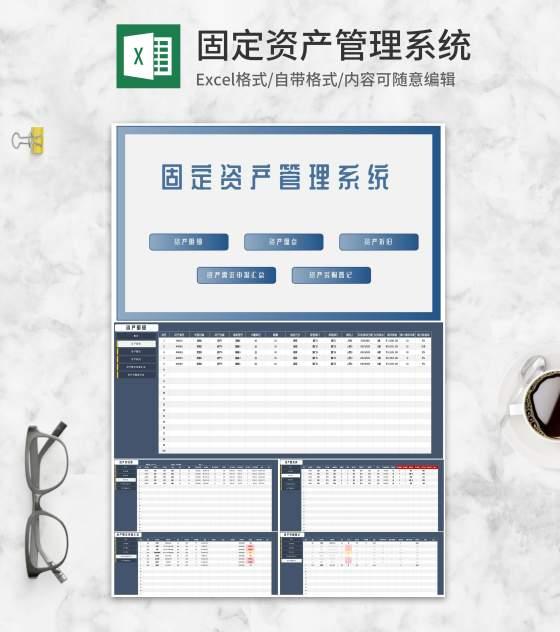 企业固定资产管理系统Excel模板