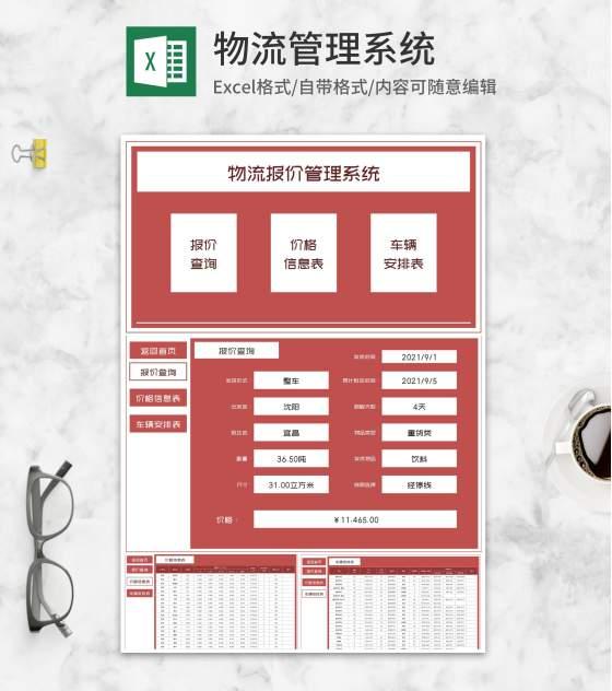 物流运输报价管理系统Excel模板