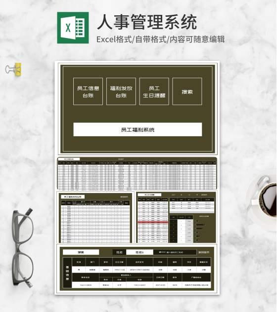 公司人事员工福利系统Excel模板