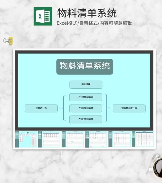 青色生产物料清单系统Excel模板