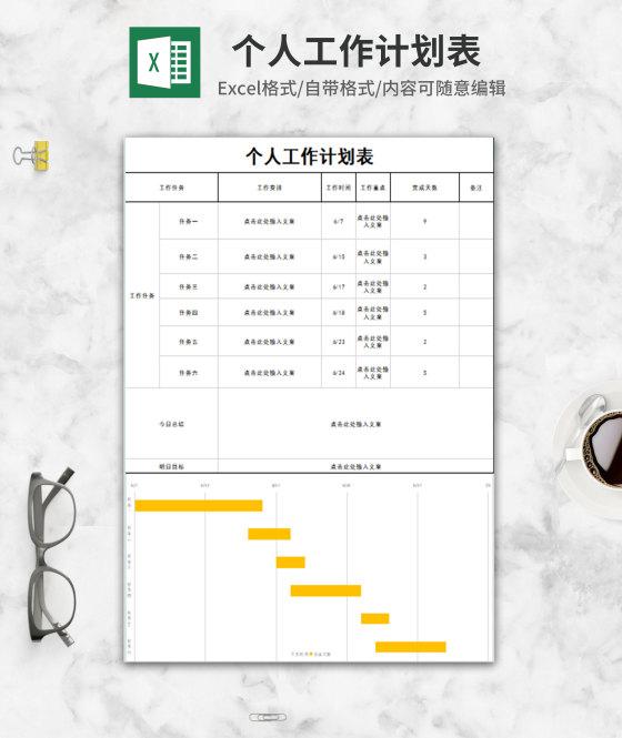 个人工作计划表