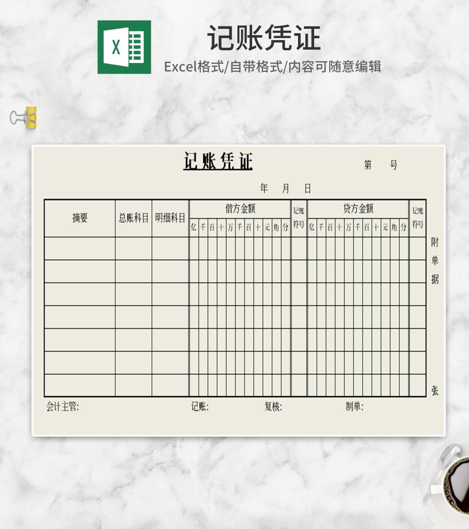 简约风记账凭证Excel模板