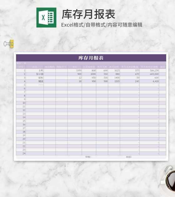 小清新淡紫色库存月报表Excel模板
