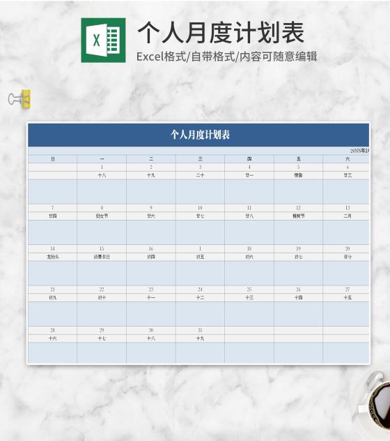 清新淡雅蓝色个人月度计划Excel模板