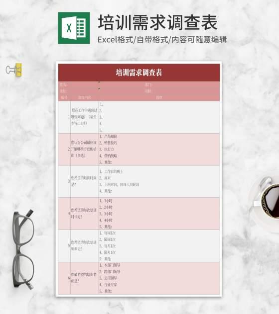 简约红色培训需求调查表Excel模板