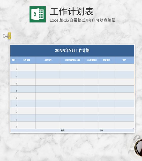 简约蓝色年度工作计划Excel模板