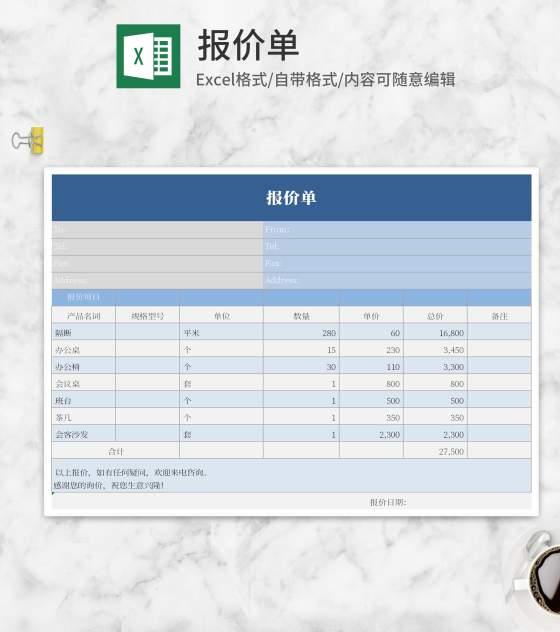 小清新蓝色报价单Excel模板