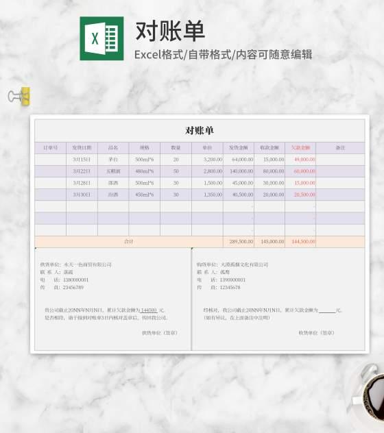 小清新对账单Excel模板