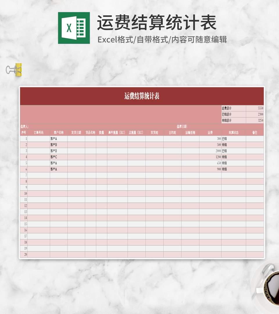 简约红色运费结算统计表Excel模板