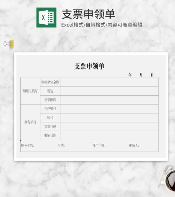 支票申领单Excel模板