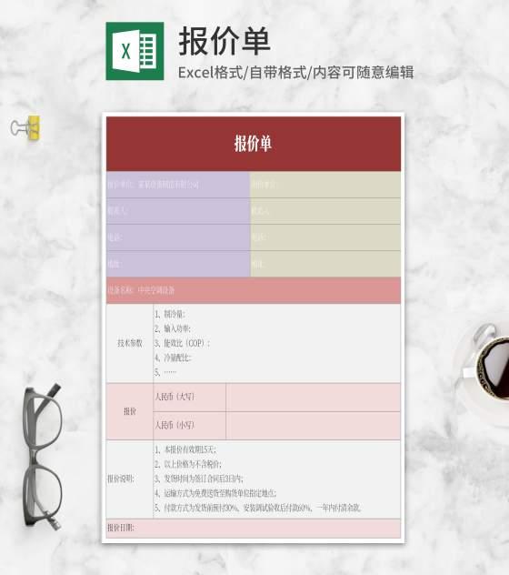 小清新多色报价单Excel模板