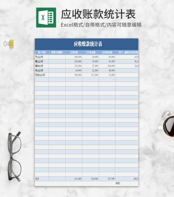 简约蓝色应收账款统计表Excel模板