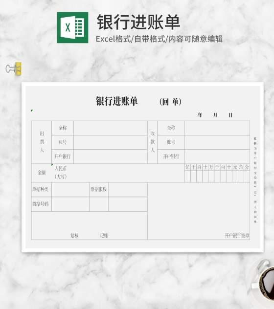 银行进账单Excel模板