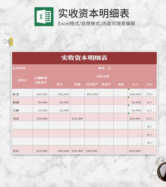 简约风粉色实收资本明细表Excel模板