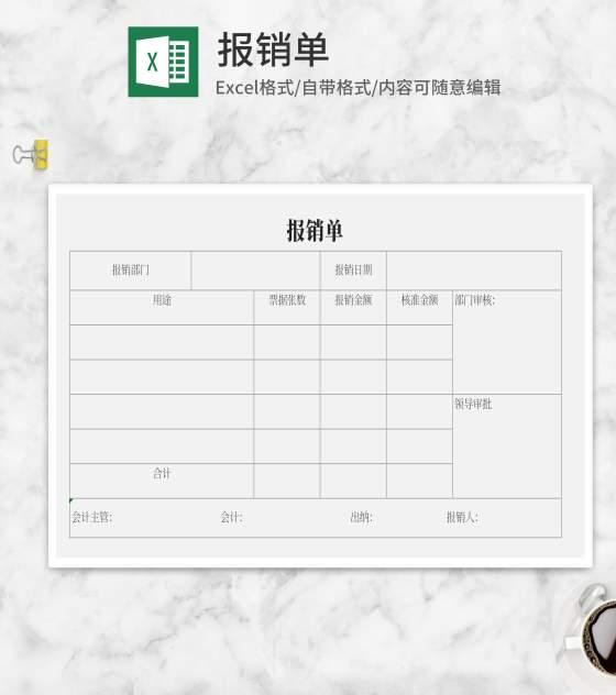 报销单Excel模板
