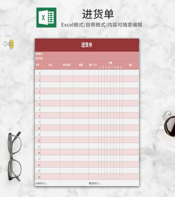 简约粉色进货单Excel模板