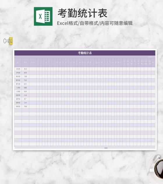 小清新淡紫色考勤统计表Excel模板