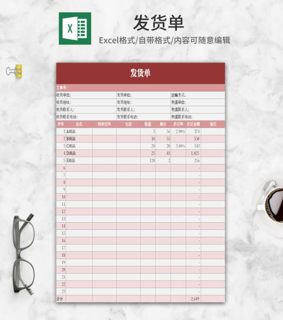 简约风浅粉色发货单Excel模板