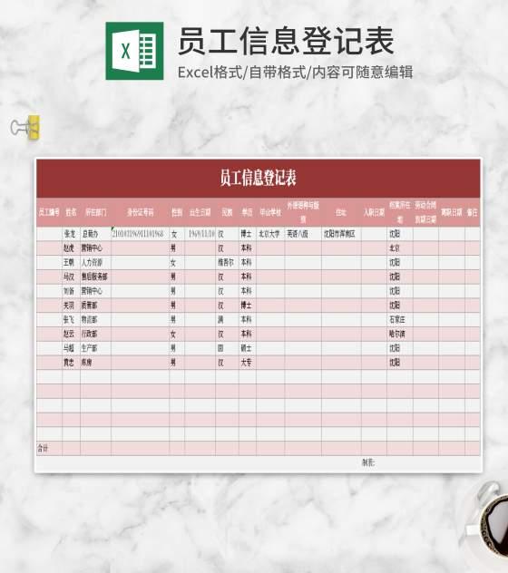 简约红色员工信息登记表Excel模板