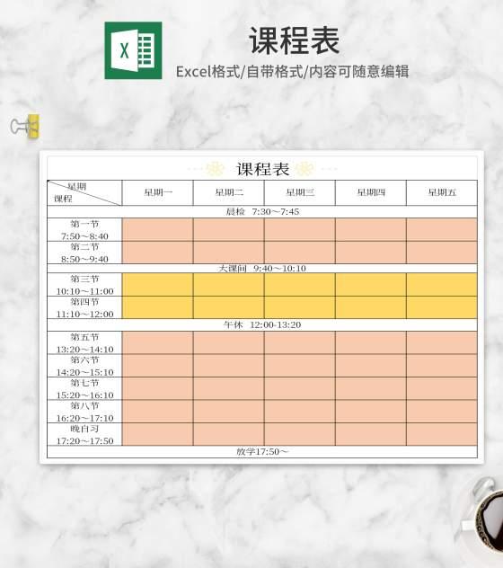 简约学校课程表Excel模板