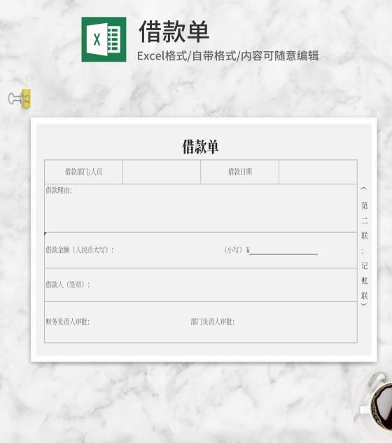 借款单Excel模板