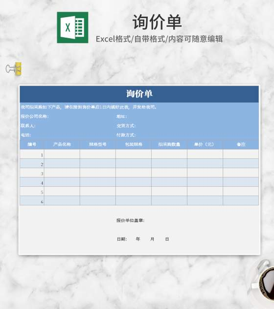 简约蓝色产品询价单Excel模板