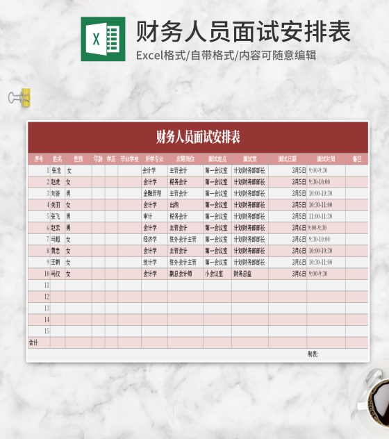 简约粉色面试安排表Excel模板