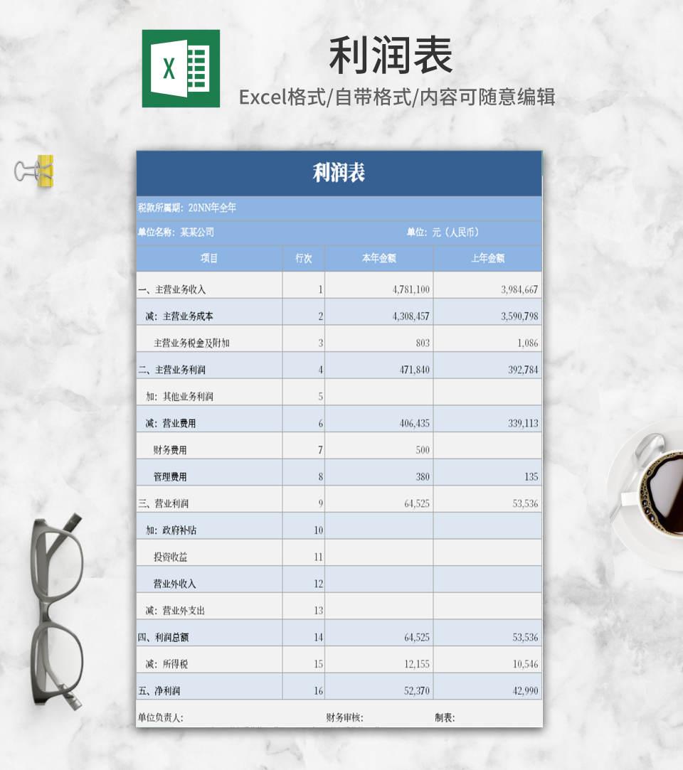 简约蓝色利润表Excel模板