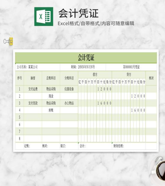 小清新绿色简洁会计凭证Excel模板