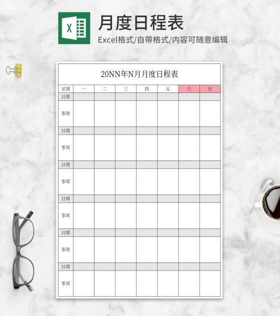 简约风月度日程表Excel模板