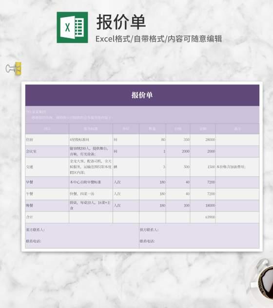 小清新淡紫色报价单Excel模板