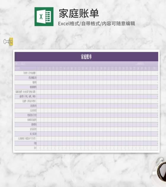 简约紫色家庭账单Excel模板