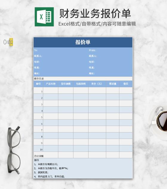 小清新蓝色报价表Excel模板